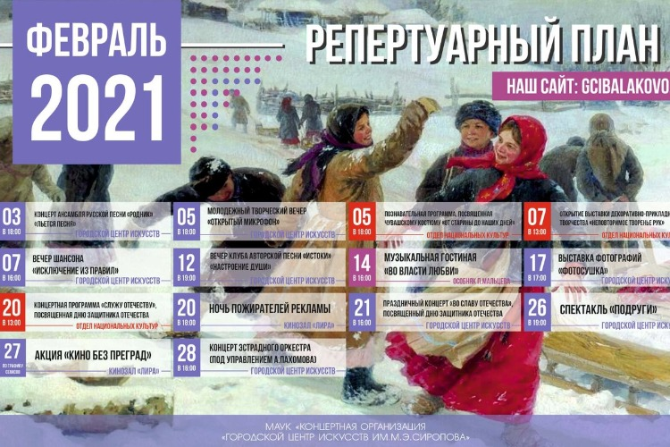 Центр Искусств опубликовал репертуар на февраль