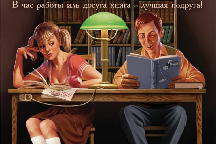 Умом прирасти можно только с книгой и в библиотеке