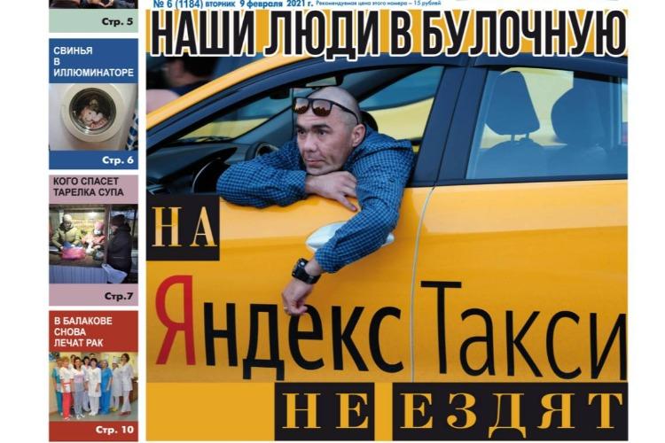 Наши люди в булочную на такси не ездят!