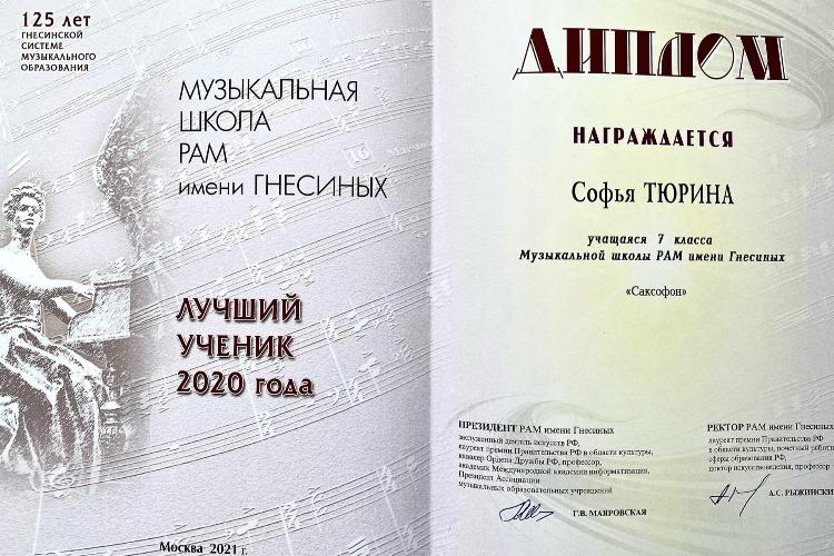 Наша Софья Тюрина - лучший ученик школы имени Гнесиных