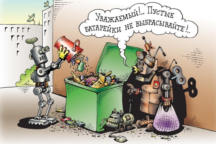 Сортируй - не сортируй... О мусоре вообще и батарейках в частности