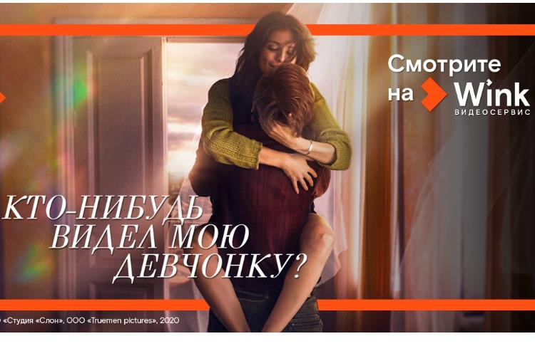Видеосервис Wink представляет шесть кинопремьер