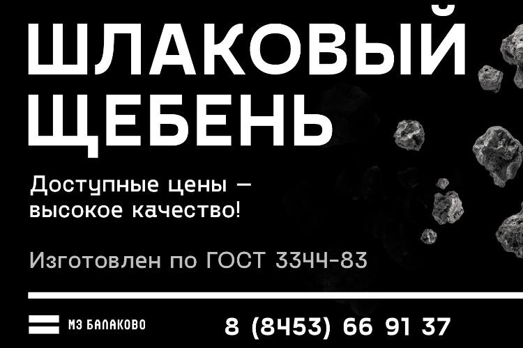 Шлаковый щебень от МЗ Балаково