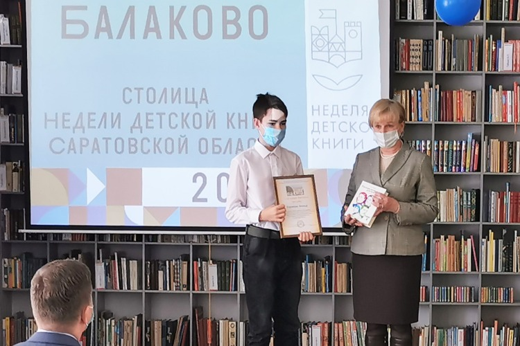 Балаково стал столицей Недели детской книги Саратовской области – 2021