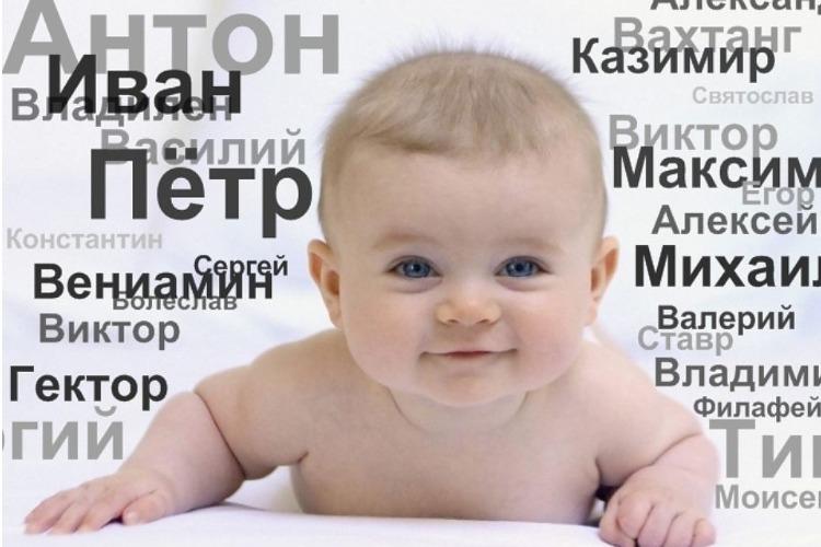 Багиня, Марфа, Стивен и Вильгельм. Жители губернии продолжают оригинальничать с именами младенцев