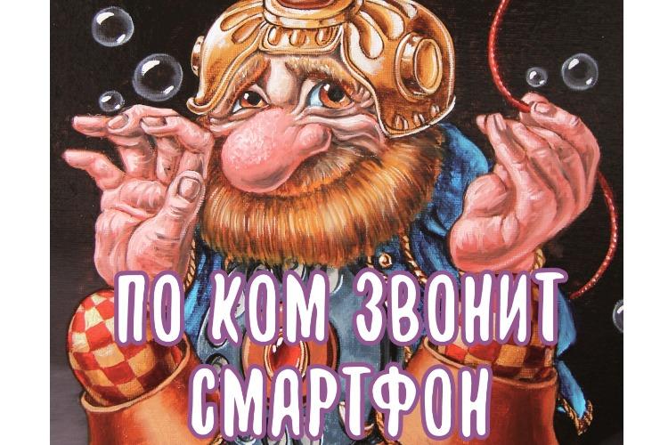 """Мы вышли в люди из сараев. ЗЕВС издал новую книгу """"По ком звонит смартфон"""""""
