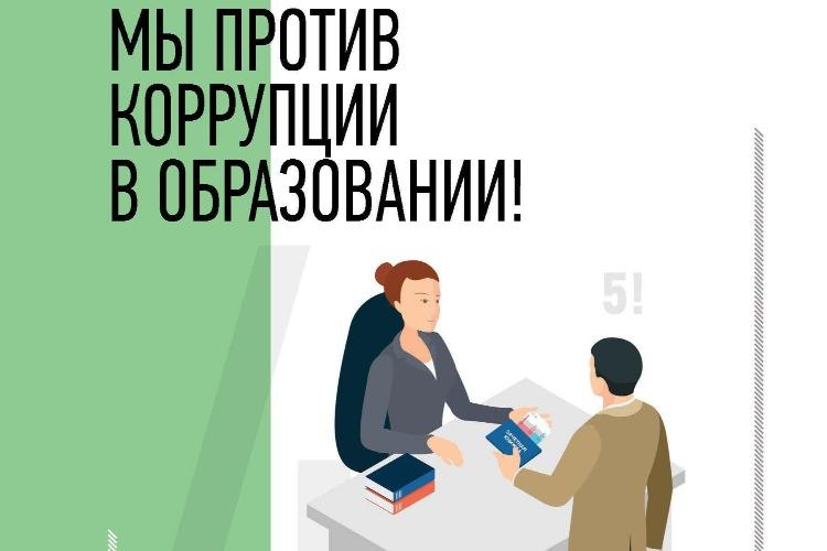 За покровительство доцент брала со студентов по 50 тысяч рублей