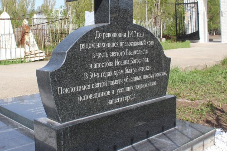 В Балаково установили поклонный крест в память об утраченном храме