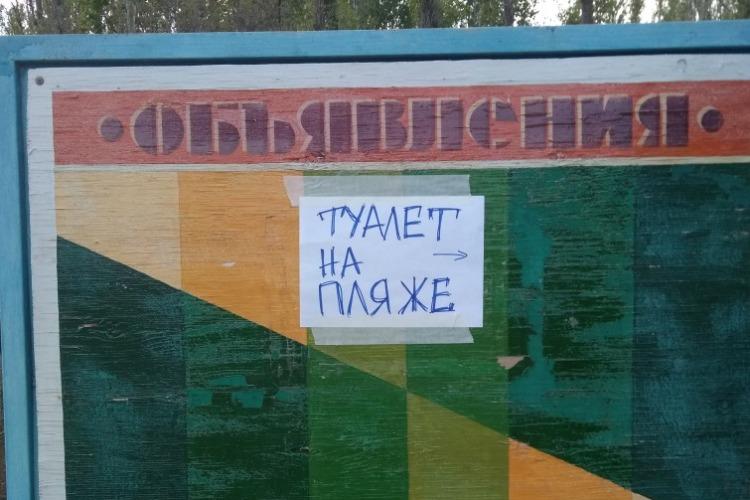 Активистка Познякова озабочена отсутствием туалетов в городском парке