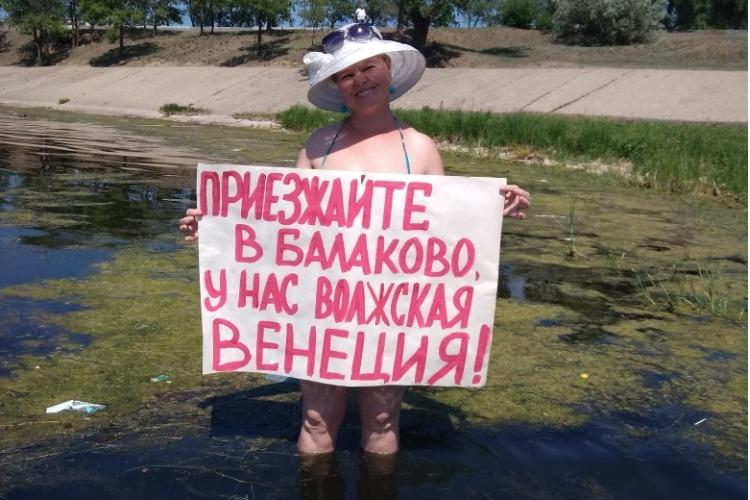 Так и будем в бурой тине! Надежда Познякова приглашает туристов послушать лягушек на городском пляже Балакова