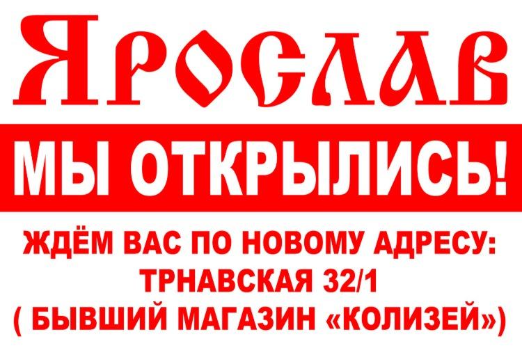 """В бывшем """"Колизее"""" открылся """"Ярослав"""". Это стоит увидеть своими глазами!"""