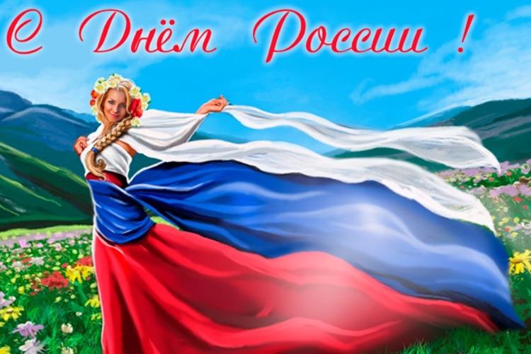 Нас с Вами поздравляют с Днем России