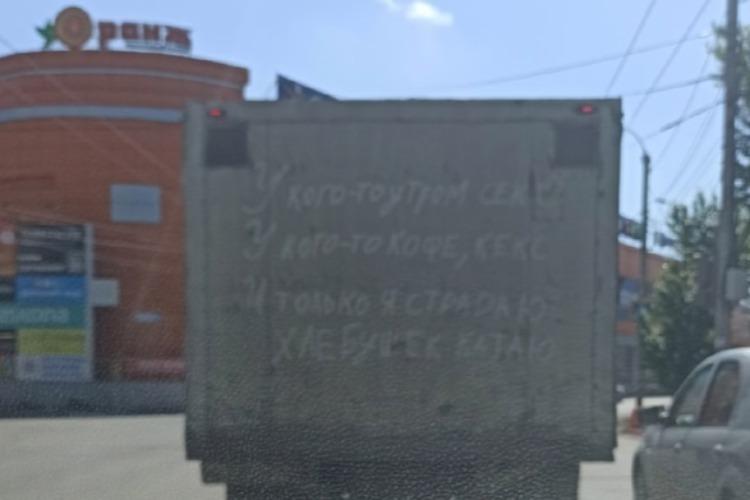На дорогах Балаково замечен поэт-хлебовоз