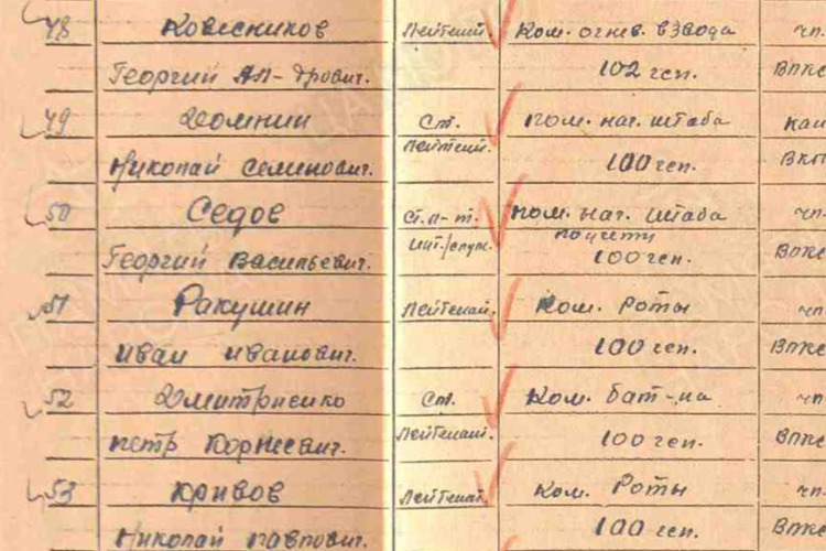 В списках значится. Идут поиски родни офицера из Малого Перекопного, погибшего под Сталинградом