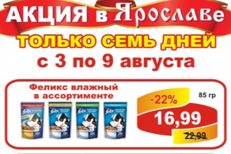 Шок-цены в магазине Ярослав