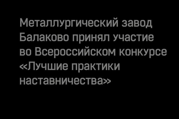 Металлурги Балакова фавориты в сфере наставничества