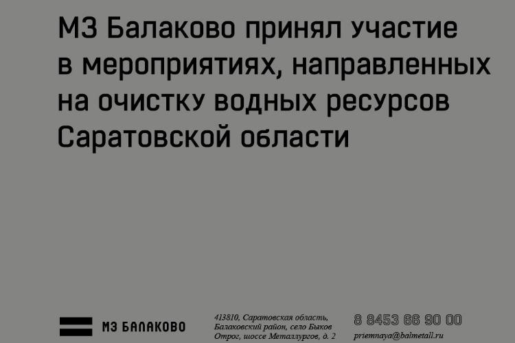 Металлурги Балаково очистили канал и прилегающую к нему территорию