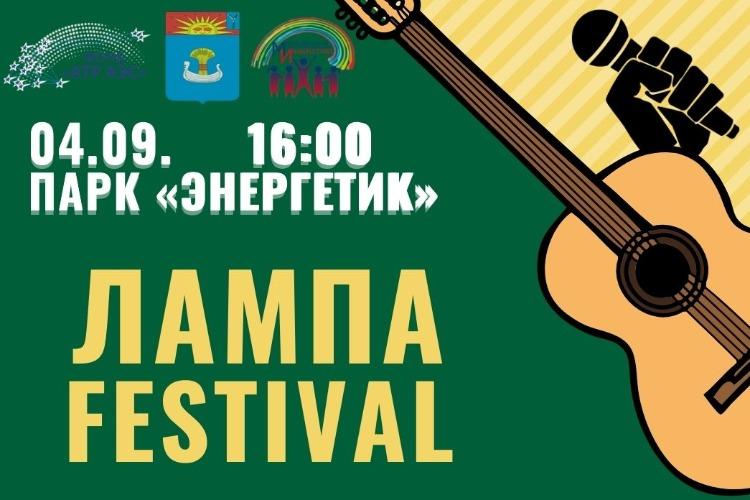 В день города Балаково пройдет фестиваль Лампа