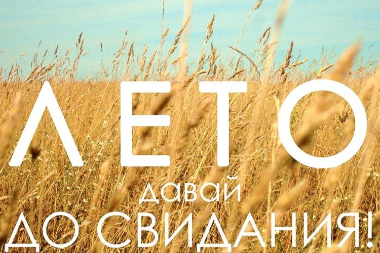 Погода в Балаково: Лето, давай до свидания!