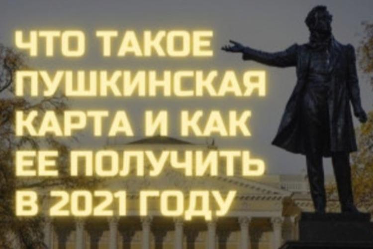 """10 важных вопросов о """"Пушкинской карте"""""""