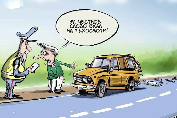В правительстве одобрили идею Едра об отмене обязательного техосмотра автотранспорта