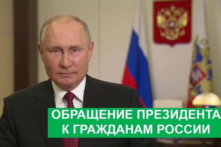 Мы все одинаково заинтересованы. Владимир Путин обратился к нации из самоизоляции