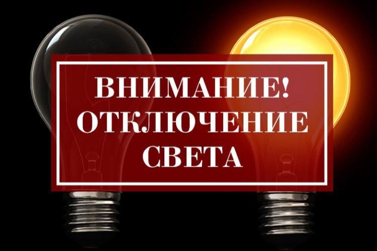 Выборы закончатся, а вот отключения электричества в Балаково останутся