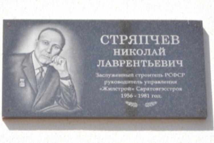 Первооткрыватель арагонита Николай Стряпчев стал Почетным гражданином Балакова