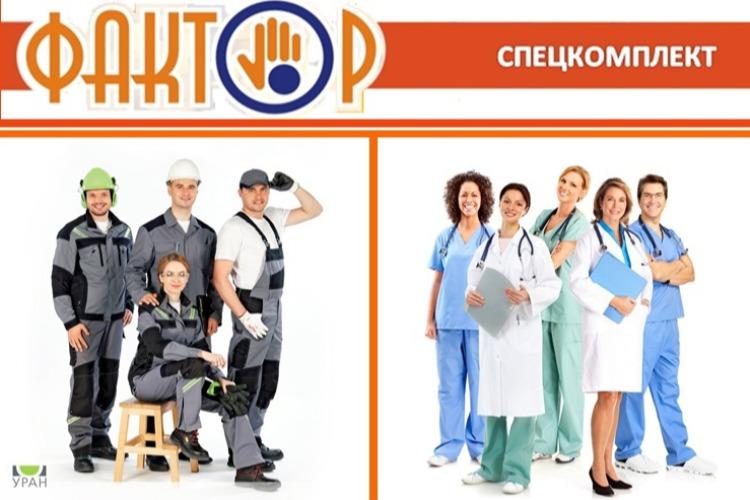 Компания ФАКТОР - Дом спецодежды!