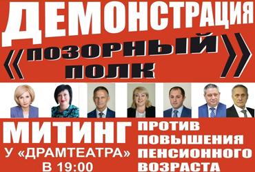 Позорный полк. Коммунисты намерены митинговать с портретами в руках