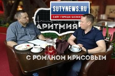 Десантник, ресторатор, партийный функционер. Аритмия-5 с Романом Ирисовым