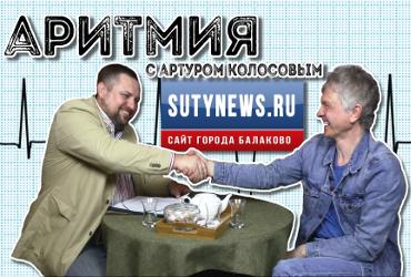 Аритмия-3 в интернет-эфире! Живем всё хуже, а голосуем всё... так же. Артур Колосов - в большом откровенном интервью для Sutynews.ru. Видео