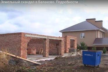 Кто из команды Чепрасова строит особняк на школьной земле? Подробности скандала. Видео