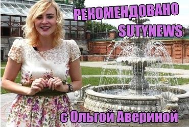 Тайны и загадки Усадьбы Мальцева. SutyNews рекомендует!