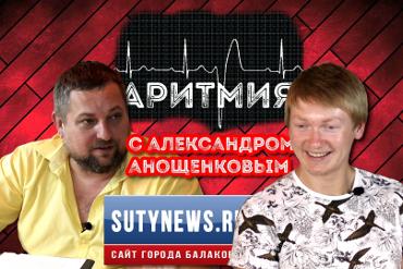 Аритмия-6 в интернет-эфире! За что юриста могут прозвать Робин Гудом? Александр Анощенков - в большом откровенном интервью для Sutynews.ru