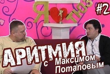 Аритмия-2 в интернет-эфире! Максим Потапов - в большом откровенном интервью для Sutynews.ru