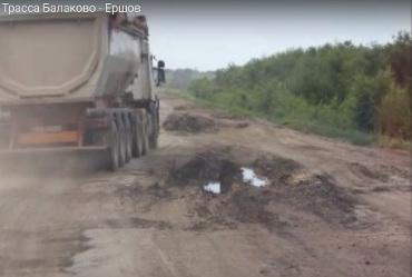50 километров ада. Дорогу Балаково-Ершов ремонтировать никто не собирается. Видео
