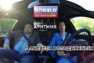 Аритмия-4 с Андреем Володихиным: Налог на роскошь был ошибкой, которую нам удалось исправить