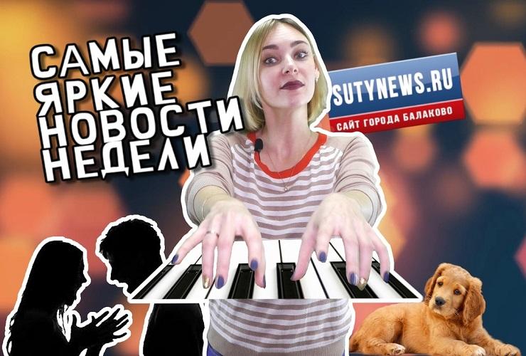 Самые яркие новости недели от sutynews.ru. Выпуск от 7 декабря