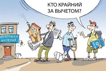 7 распространенных ситуаций, в которых россияне имеют право на налоговый вычет