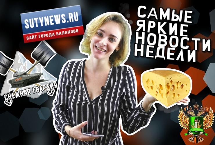 Самые яркие новости недели от sutynews.ru. Выпуск от 1 февраля