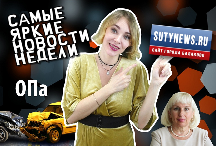 Самые яркие новости недели от sutynews.ru. Выпуск от 15 февраля