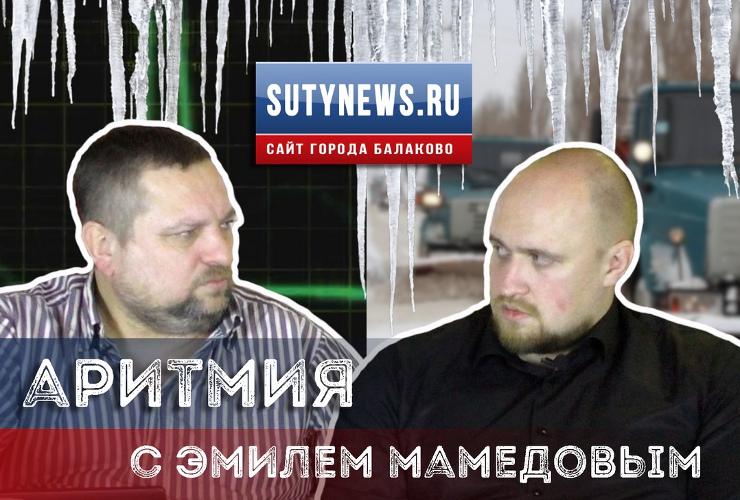 Аритмия-10 в интернет-эфире! Эмиль Мамедов - о снегопреставлении в Балаково