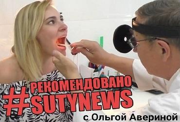 Где в балаковской медицине найти настоящих Экспертов. SutyNews рекомендует!