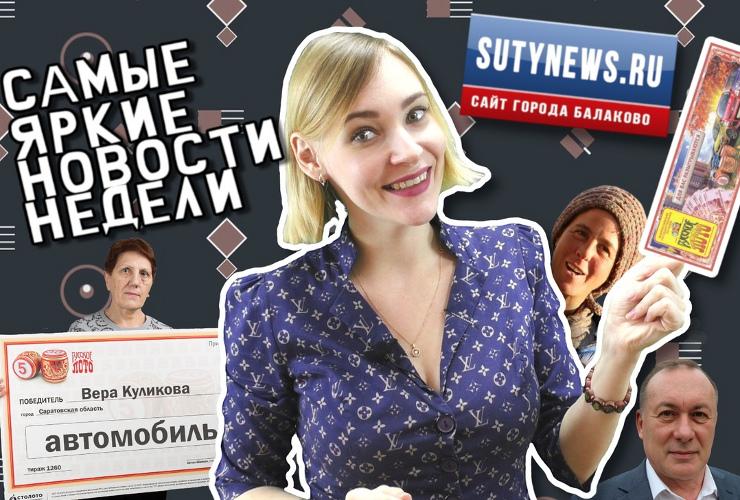 Самые яркие новости недели от sutynews.ru. Выпуск от 1 марта
