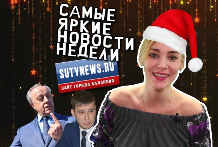 Самые яркие новости недели от sutynews.ru. Выпуск от 21 декабря