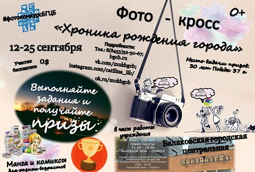 Прими участие в фотоконкурсе Хроника рождения города