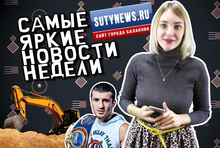 Самые яркие новости недели от sutynews.ru. Выпуск от 16 ноября