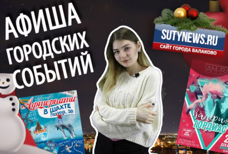 Куда сходить в Балакове в канун Нового года и Рождества? Афиша от 27 декабря