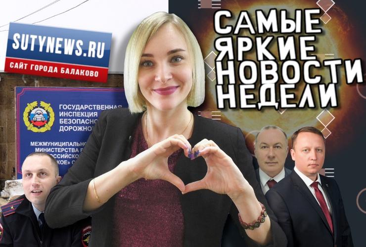 Суть недели. Самые яркие новости от sutynews.ru. Выпуск от 29 марта